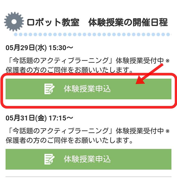ヒューマンアカデミーロボット教室3
