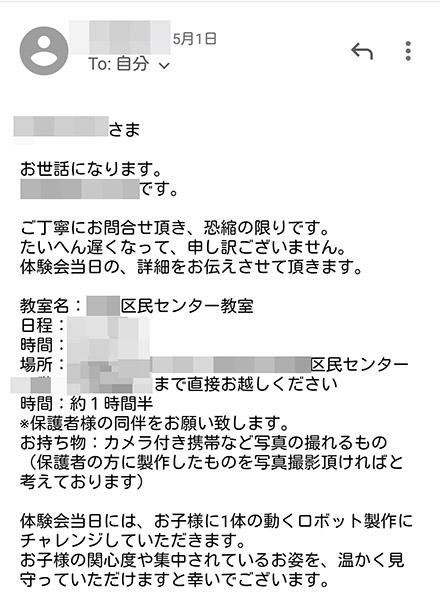 ヒューマンアカデミーロボット教室7