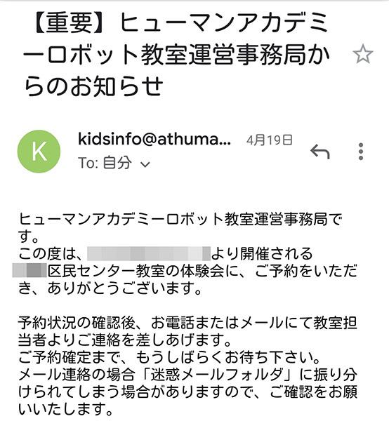 ヒューマンアカデミーロボット教室6