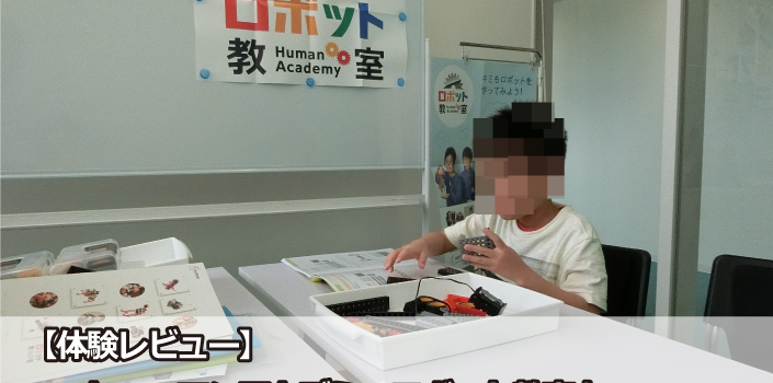 【体験レビュー】ヒューマンアカデミーロボット教室を迷ってる人に気になるところを大公開!!