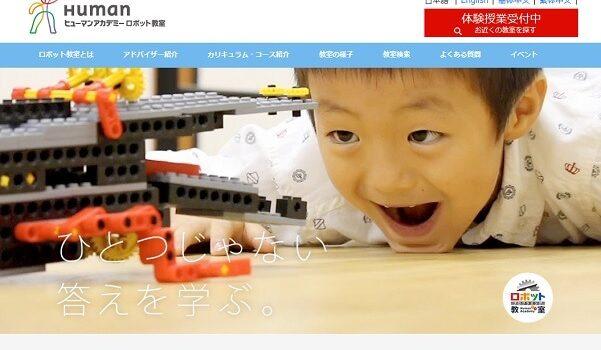 ヒューマンアカデミーロボット教室 口コミ