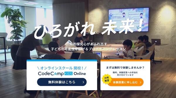 コードキャンプキッズTOP
