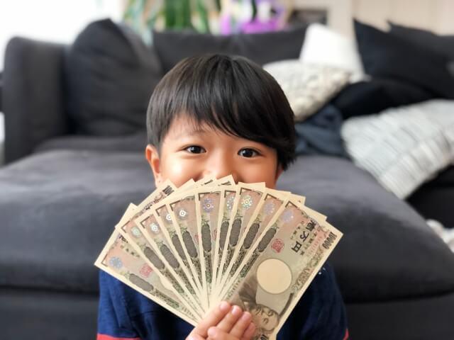 10万円を持った子供