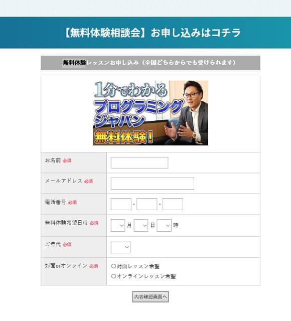 プログラミングジャパン無料体験申込み画面