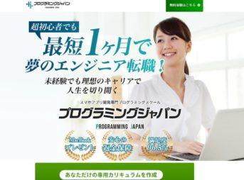 プログラミングジャパンのイメージ