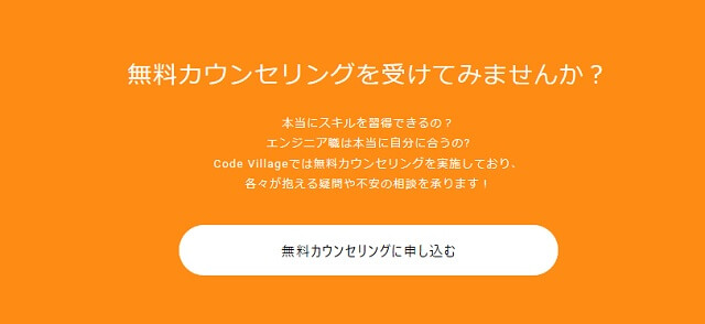 Code Village無料カウンセリング申込み