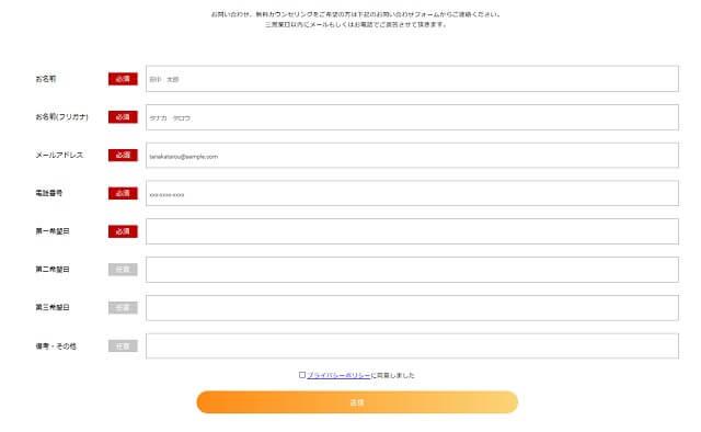 無料カウンセリング申込みフォーム