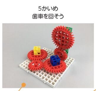 ブロック造形参考