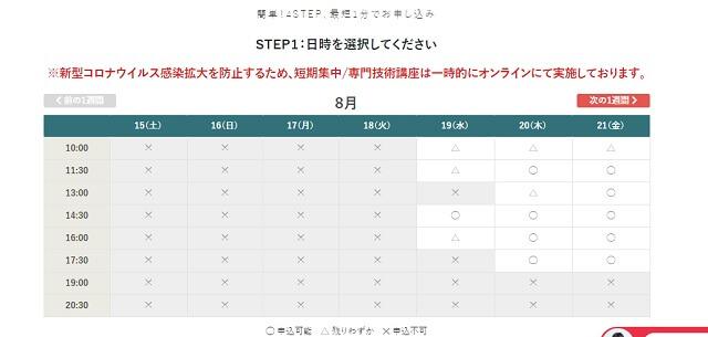 8月のDMM WEBCAMPの日程