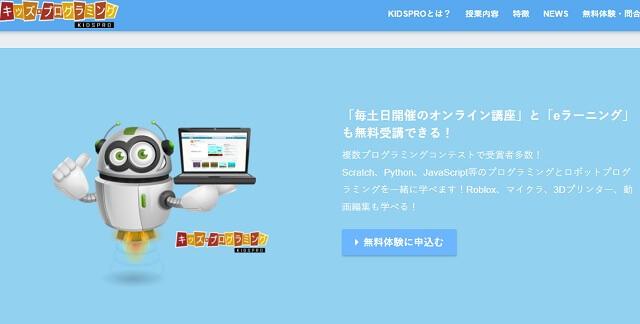 キッズ・プログラミング KIDSPRO