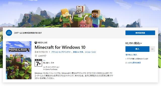Minecraft for Windows 10 の購入画面