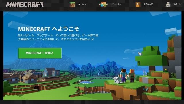 マイクラの公式サイト画面