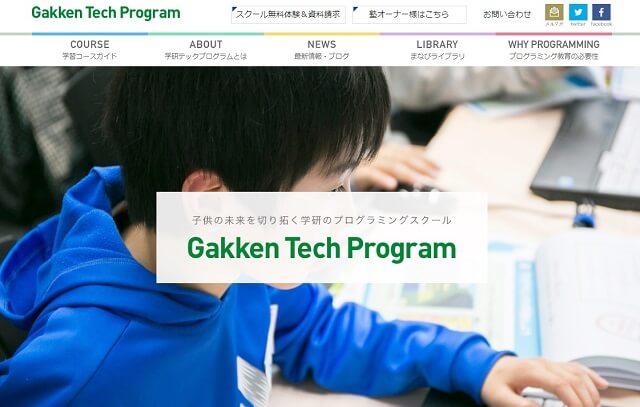 学研テックプログラム